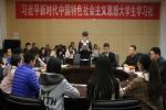 工商学院成立我校首个习近平新时代中国特色社会主义思想大学生学习社 - 河南理工大学