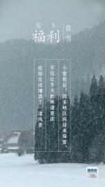 今日小雪 | 窗上霜、瓦堆雪、炉生温,冬天的味道浓了 - 河南频道新闻