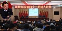 机械学院举办第四十一期树人讲堂 - 河南理工大学