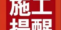 司机注意!郑州彩虹桥夜间封闭维修 - 河南一百度