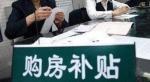 郑州人才新政详解:购房补贴、生活补贴哪些人可以申请、如何申请 - 河南频道新闻