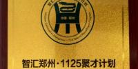 """我校2个创新领军团队入选郑州市""""智汇郑州•1125聚才计划"""" - 河南工业大学"""