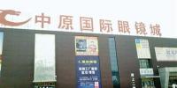 缓解郑州北部交通压力 6家市场年底前将完成外迁 - 河南一百度