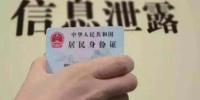 人社部:严禁出售劳动者个人信息 - 河南频道新闻