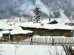 """冬至小知识:别名称""""履长"""" 冬至节气趣味祝福语大全【图】 - 河南频道新闻"""