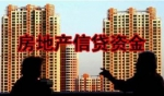 银监会发布新规:信托资金不得违规投向房地产和地方融资平台 - 河南频道新闻