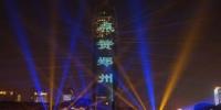 古都郑州多样文化跨年 市民期待新年新生活 - 河南频道新闻