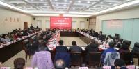 河南大学第五届学术委员会成立暨第一次全体会议召开 - 河南大学