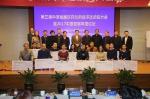第三届中原发展研究创新奖评选颁奖大会暨2017中原发展年度论坛举行 - 河南大学