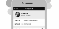 """郑州市公安局推出""""郑州警民通""""微信便民服务平台 - 河南一百度"""
