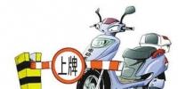 各地出招管理电动自行车 登记上牌制度被多地采用 - 河南频道新闻