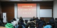 大学外语教学部召开三届六次教职工暨工会会员代表大会 - 河南大学