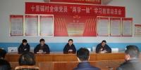 省民委主任贾瑞琴带队到上蔡县十里铺村 开展春节扶贫慰问活动 - 民族事务委员会