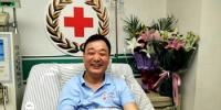 """郑州市公务员二次捐献成为河南省第一位""""爷爷""""捐献者 - 红十字会"""