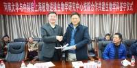 我校与中科院上海植物逆境生物学研究中心签署校院科研合作协议 - 河南大学