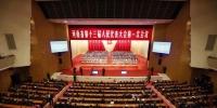 河南省十三届人大一次会议胜利闭幕 - 河南一百度