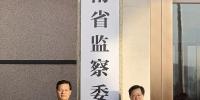 河南省监察委员会正式挂牌成立 谢伏瞻揭牌 - 河南一百度