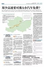 """官方权威发布!2月22日零时起,郑少高速对豫A小客车免费!""""五一""""过后将...... - 河南一百度"""