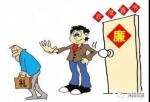 春节期间省纪委将督查暗访各地 重点查这些问题 - 河南一百度
