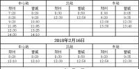 收藏!春节期间,郑晋省际公交班次时间表发布 - 河南一百度