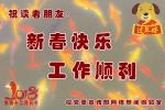 祝读者朋友新春快乐工作顺利 - 河南理工大学