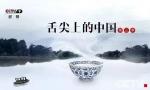 """揭秘登上《舌尖3》的河南美食:""""陕州十碗席"""" - 河南一百度"""