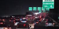 堵车影响郑州进出!郑州返程高峰今聚高速出入口 - 河南一百度