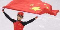 平昌冬奥会短道速滑男子500米:武大靖破世界纪录夺冠 - 河南频道新闻