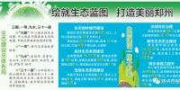 投资2000多亿,郑州今年要干一件大事,与你我紧密相关 - 河南一百度
