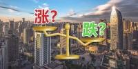 """70城房价涨跌排行榜出炉:这些城市跌最""""狠 郑州居然…… - 河南一百度"""