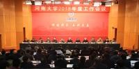 学校召开2018年度工作会议 - 河南大学