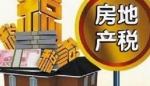 """全国政协委员:房地产税立法草案今年有望""""一读"""" - 河南频道新闻"""