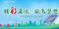 第十三届河南省运会9月在周口开幕 首次吸纳了广场舞毽球等项目 - 河南频道新闻