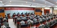 学校隆重召开2018年度国防生军政训练动员大会 - 河南理工大学