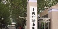 中央广播电视总台揭牌 - 河南频道新闻