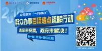 """中国政府网启动""""群众办事百项堵点疏解行动"""" - 国土资源厅"""