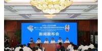 第十一届全国少数民族传统体育运动会新闻发布会召开 - 民族事务委员会