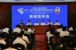第十一届全国少数民族传统体育运动会新闻发布会在北京召开 - 民族事务委员会