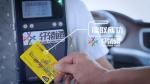 河南这张公交卡,全国近200个城市公交、地铁任性刷 - 河南一百度