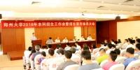郑州大学召开2018年本科招生工作会暨招生宣传动员大会(图) - 郑州大学