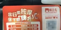 """郑州出租车上现""""共享按摩垫"""" 3元/5分钟你会用吗? - 河南一百度"""