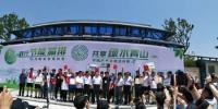 河南省红十字会获河南省省直机关节能环保主题定向赛三等奖 - 红十字会