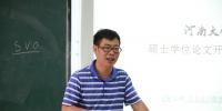 《精彩一课》崔晓飞:兢兢业业献爱心,孜孜不倦筑师缘 - 河南大学
