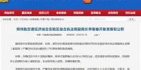 郑州航空港经济综合实验区综合执法局副局长李刚被双开 - 河南一百度
