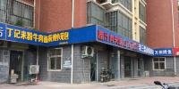 投诉一年多,郑州一小区楼下的饭店却越来越多 - 河南一百度