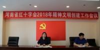 省红十字会召开精神文明建设工作会议 - 红十字会