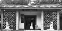 """郑州碧沙岗公园内的烈士祠成办公重地 门前竖""""谢绝参观""""牌子 - 河南一百度"""