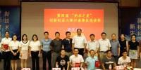 """第四届""""纳米之星""""创新创业大赛河南赛区选拔赛在我校举行 - 河南大学"""
