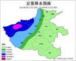 """""""摩羯""""袭来影响河南!全省将有大雨到暴雨,要连下3天 - 河南一百度"""