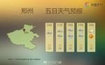 天凉好个秋!郑州连下四天雨,河南这六地中雨大雨,局部还有暴雨 - 河南一百度